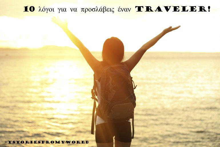 10-logoi na proslaveis-ton-traveller