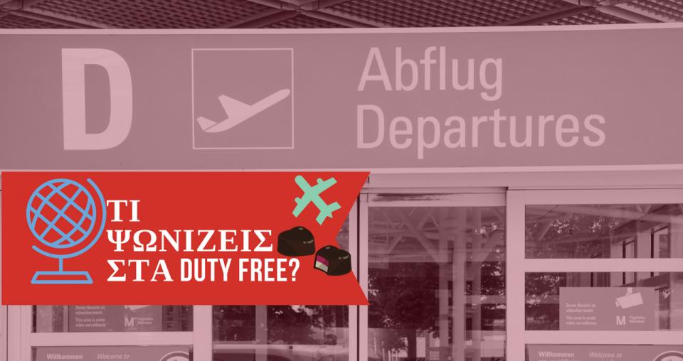 Τι ψωνίζεις συνήθως στα Hellenic Duty Free Shops;