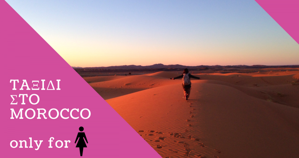 Ταξίδι στο Μαρόκο μόνο για γυναίκες! Έρχεσαι;
