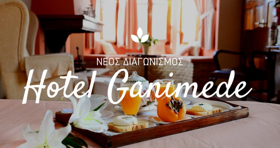 ΔΙΑΓΩΝΙΣΜΟΣ διαμονή στο ξενοδοχείο Ganimede στο Γαλαξίδι