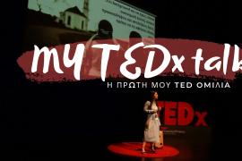 Η εμπειρία μου ως TEDx speaker για το TEDxUniPi