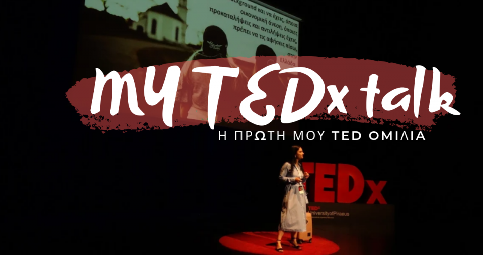 My experience as a TEDx speaker for TEDxUniPi