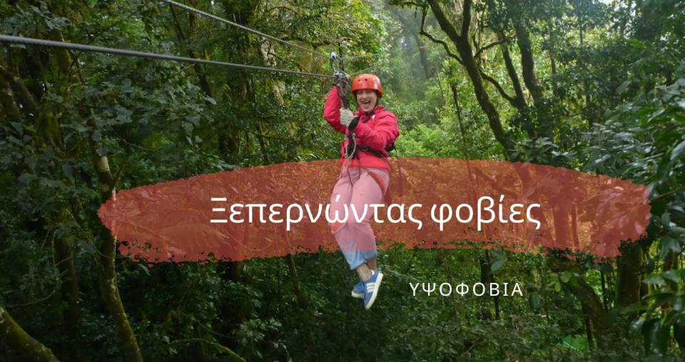 Ξεπερνώντας φοβίες – zipline στην Κόστα Ρίκα