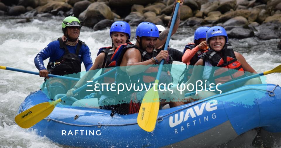 Ξεπερνώντας φοβίες – Rafting δυσκολίας 4