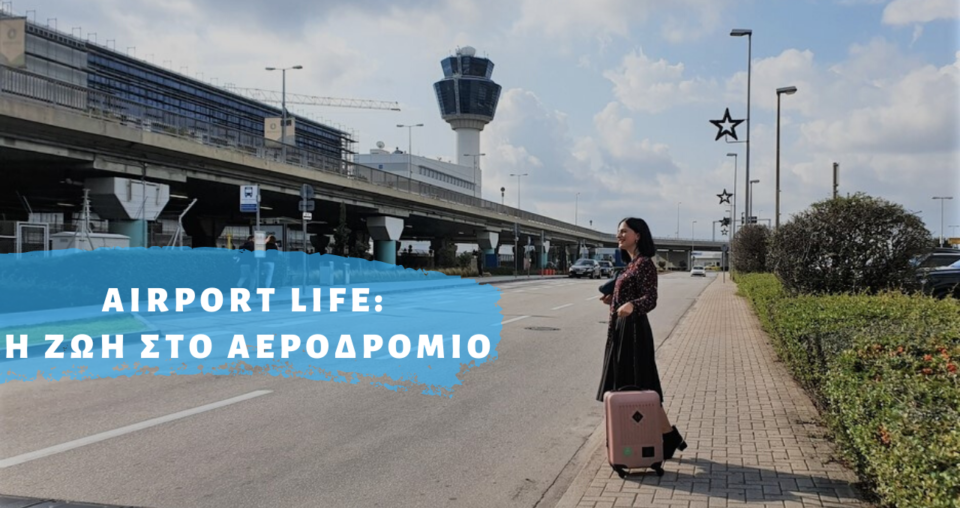Airport life: Όταν είσαι 100 από 365 ημέρες του χρόνου στο αεροδρόμιο!