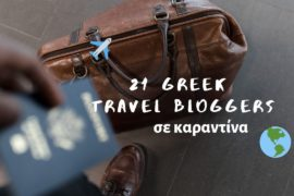 Πώς περνάνε 21 Έλληνες travel bloggers τις ημέρες καραντίνας;