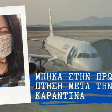 Η πρώτη μου πτήση μετά την καραντίνα
