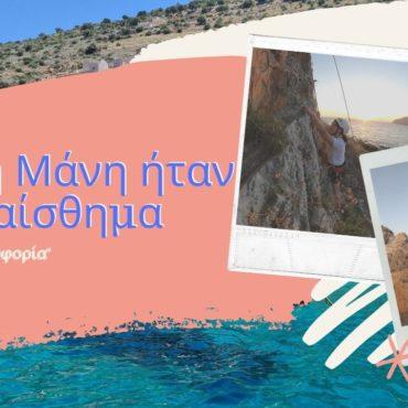 Μάνη: bucketlist προορισμός για solo travelers